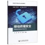 移动终端安全(网络空间安全专业规划教材)