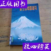 [二手旧书9成新]富士山顶雪莲花 馆藏 /日 江苏人民出版社