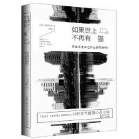 如果世上不再有� [日] 川村元�� 著;王�N�� �g �L江文�出版社 9787535476784