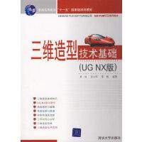 三维造型技术基础(UG NX版)