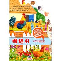 拇指书10只鸡宝宝――宝贝快乐学(培养宝宝数字认知、对比观察、推理判断、逻辑思维能力。)