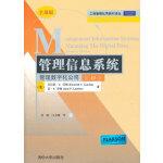 管理信息系统-管理数字化公司(第11版)(全球版)