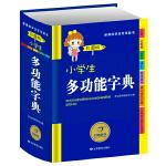 开心辞书 专供:小学生多功能字典 新课标学生专用辞书工具书(彩图版)