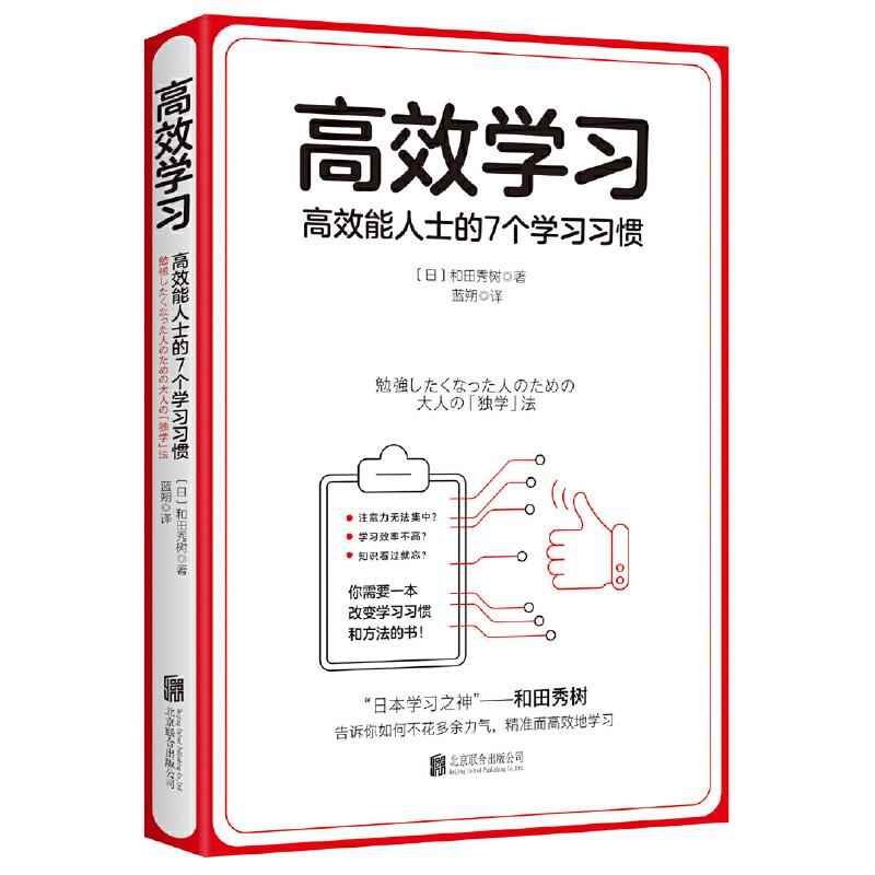 """高效学习(""""日本学习之神""""和田秀树的学习之道)7个学习习惯,快速培养你如何不花力气,精准而高效地学习。""""日本学习之神""""和田秀树的学习之道,碎片化学习时代,人人必备的思维和能力。"""