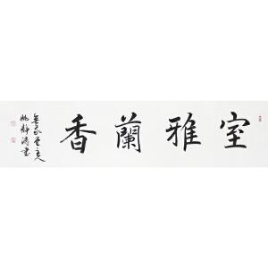 姚静涛 《室雅兰香》137*34