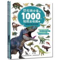 恐龙迷必bei的1000个贴纸 2册 全收藏趣味设计恐龙历险科普儿童贴纸0-3岁 宝宝贴纸书4-5岁幼儿益智游戏6-7