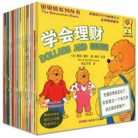贝贝熊系列丛书 第二辑(31-50)共20册 英汉对照双语阅读系列无拼音版 家庭教育 行为养成动漫书籍绘本 幼儿的启蒙