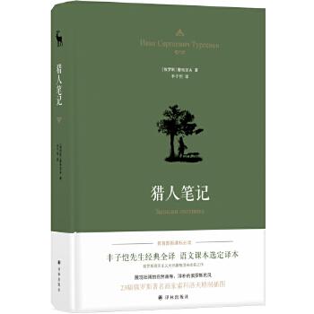 【正版直发】猎人笔记 [俄罗斯]屠格涅夫,丰子恺 9787544769556 译林出版社