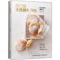 【正版直发】自己做天然酵母面包 王安琪 9787518401475 中国轻工业出版社