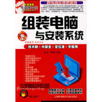 组装电脑与安装系统,上海科学技术文献出版社,恰丹,泽雨 主编9787543939752
