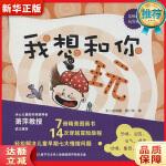 乐桃桃玩穿越(共七册,含CD一张) 刘鸿雁 9787567512368 华东师范大学出版社