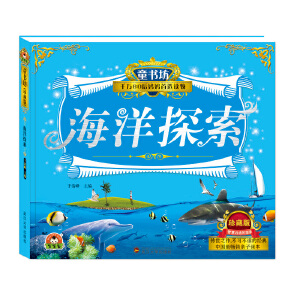 童书坊:海洋探索