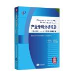产业专利分析报告(第68册)――人工智能关键技术