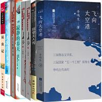 八年级上:飞向太空港+红星照耀中国+昆虫记+长征+星星离我们有多远+寂静的春天+居里夫人传