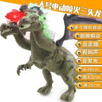 儿童大号电动恐龙玩具会动走路三头龙仿真动物模型男孩玩具