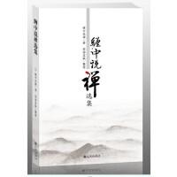 缠中说禅原著《缠中说禅选集》,含诗词,经济,音乐,数理科技