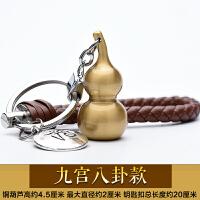 纯铜葫芦钥匙扣男女不锈钢情侣汽车个性创意定制挂件配饰