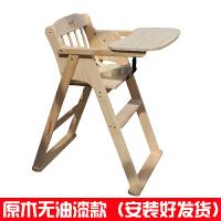 儿童餐椅实木便携可折叠婴儿餐椅多功能宝宝餐椅酒店bb凳子 原木无油漆(装好) 普通款