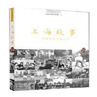 上海故事:一座城市温暖的记忆 上海音像资料馆 上海大学出版社 9787567132009