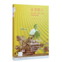 新知文库62 水果猎人 [加] 亚当・李斯・格尔纳 9787108056085 生活.读书.新知三联书店