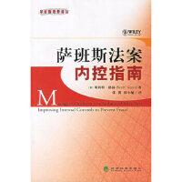 萨班斯法案内控指南 (美)格林 ,张翼,林小驰 经济科学出版社 9787505859623