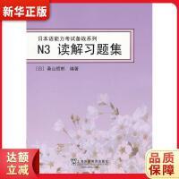 日本语能力考试备战系列:N3读解习题集 (日)桑山哲郎著 9787544630825 上海外语教育出版社