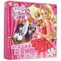 芭比公主故事益智拼图--粉红舞鞋