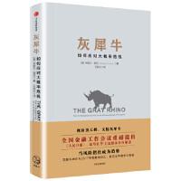灰犀牛 【正版图书,售后保证】
