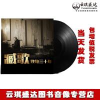 原装正版臧歌致敬三十年LP黑胶唱片留声机专用12寸大碟片 华视