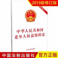 中华人民共和国老年人权益保障法(2019年新修订)中国法制出版社