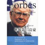 【正版现货】世界第二富豪――沃伦 巴菲特 刘祥亚 9787543643901 青岛出版社