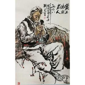 刘文西《人物100》著名画家