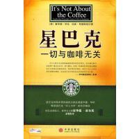 【二手旧书8成新】星巴克:一切与咖啡无关 〔美〕毕哈,哥德斯坦,徐思源 中信
