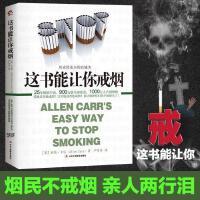 这本书能让你戒烟 这书能帮你戒烟养生保健 正版亚伦卡尔沈腾微博推荐烟民戒烟指导方法家庭健康医生畅销书籍神器