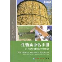 生物质评估手册