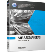 MES基础与应用