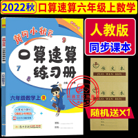 2020春黄冈小状元六年级下册口算速算数学上册人教版R小
