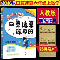 黄冈小状元六年级下册口算速算数学下册人教版2021春