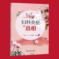 妇科炎症真相 王玉华 王青 魏保生 中国医药科技出版社 9787506795852