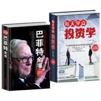 新版投资理财书籍 每天学点投资学(精装)+全民阅读-巴菲特全书(精装)