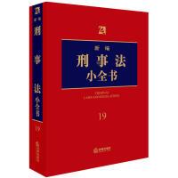 新编刑事法小全书 19