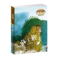 正版全新 动物小说大王沈石溪品味成长书系・麻子猴王
