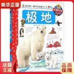 我的套科学启蒙书 妙趣科学立体书(儿童版)5:极地 [德] 彼得・尼兰,温馨 北京科学技术出版社 9787530467