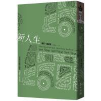正版 新人生(�Z���文�W��得主帕慕克的��族文化寓言�典) ��田 港台原版