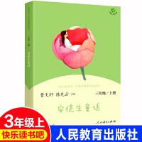 快乐读书吧丛书 安徒生童话三年级语文教材指定阅读书单 语文课本推荐课外阅读儿童文学 人民教育出版社