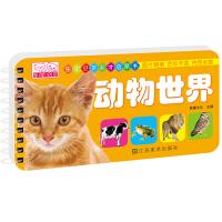 乐学贝贝天才启蒙书. 动物世界