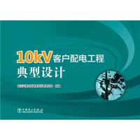 10kV客户配电工程典型设计