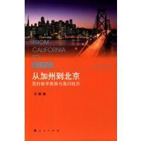 从加州到北京 王蕤 著 9787010143231 人民出版社【直发】 达额立减 闪电发货 80%城市次日达!