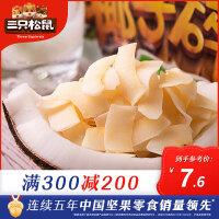 【满减】【三只松鼠_椰子碎了/原味椰片75g】新奇特果干椰片零食