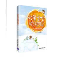 【新书店正版】火星宝宝 地球妈符映珊清华大学出版社9787302332206